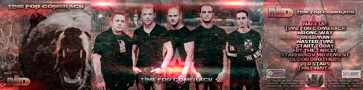 ND - Time for Comeback (с) 2015