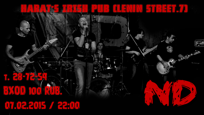 "ND в ""Harat's Irish Pub"" 02.07.2015"