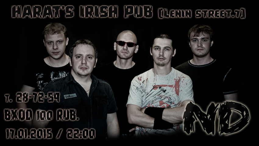"ND в ""Harat's Irish Pub"" 17.01.2015"