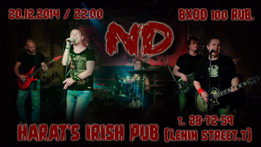 "ND в ""Harat's Irish Pub"" 20.12.2014"