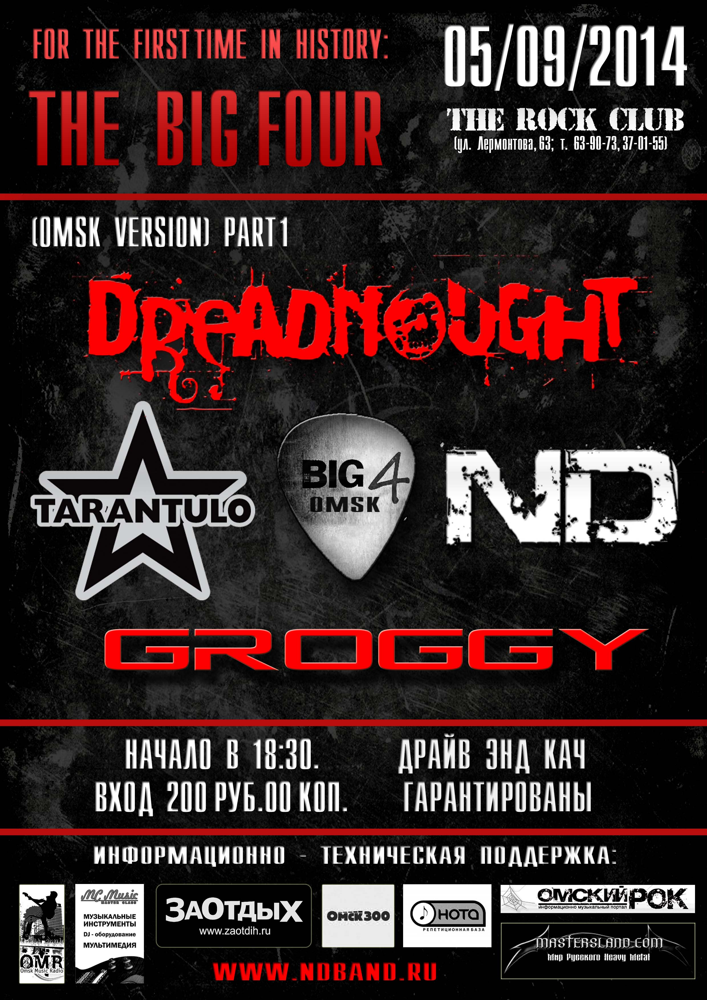 The Big 4 (Omsk Version) 05.09.14 Rock Club